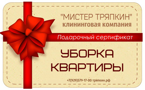 Сертификат на уборку квартиры подарок 81