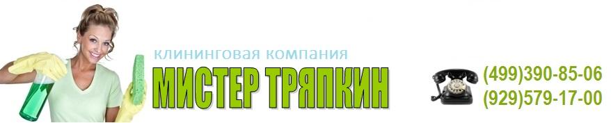 Клининговая компания Мистер Тряпкин